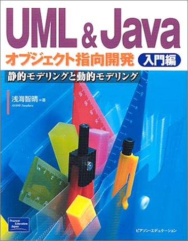 UML & Javaオブジェクト指向開発
