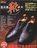 最高級靴読本―世界の高級靴品番付全カタログ450足 (ビッグマンスペシャル)