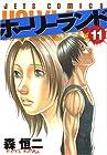 ホーリーランド 第11巻 2005年10月28日発売