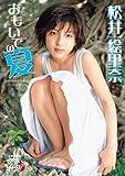 松井絵里奈 おもいでの夏 [DVD]