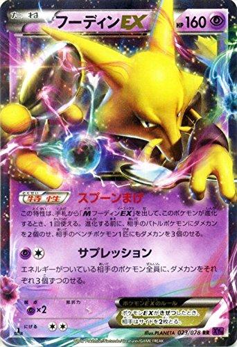 ポケモンカードゲームXY フーディンEX(RR) /めざめる超王(PMXY10)/シングルカード