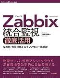 Zabbix統合監視徹底活用──複雑化・大規模化するインフラの一元管理 Software Design plus