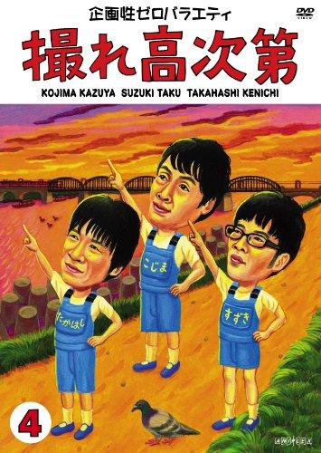撮れ高次第 Vol.4 [DVD]