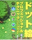 ドット絵プロフェッショナルテクニック—ドット打ちからアニメーションまで (Game developer books)