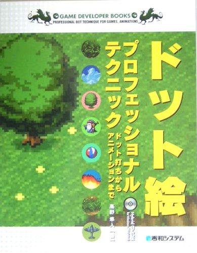ドット絵プロフェッショナルテクニック―ドット打ちからアニメーションまで (Game developer books)