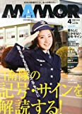 MAMOR (マモル) 2014年 04月号 [雑誌]