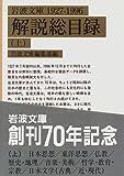 岩波文庫解説総目録1927‐1996〈上〉