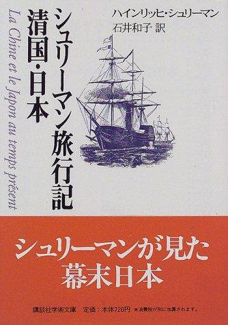 シュリーマン旅行記清国・日本 (講談社学術文庫 (1325))