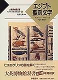 エジプト聖刻文字 (大英博物館双書―失われた文字を読む)