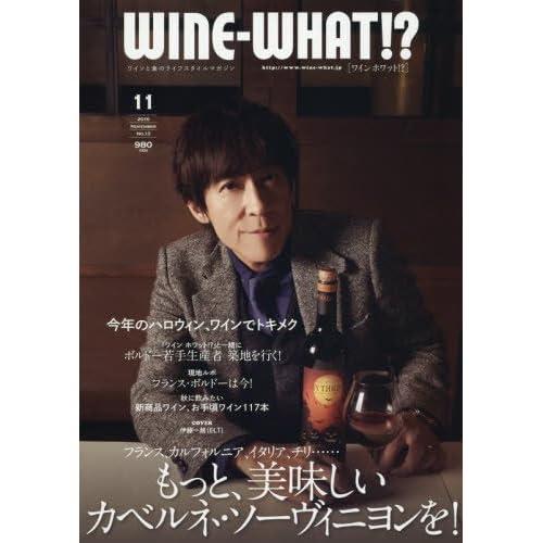 ワイン ホワット!?11月号