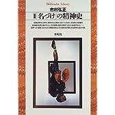 「名づけ」の精神史 (平凡社ライブラリー (152))