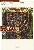 ユダヤ教 (シリーズ世界の宗教)