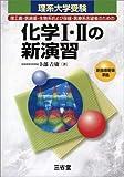 化学I・IIの新演習—理系大学受験