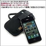<SoftBank iPhone 4S/SoftBank iPhone 4/au iPhone 4S対応>シリコンケースに入れたままでも入る 完全無欠のスマートフォンケース 135 iPhone 4S/4用(カードポケット付き)<ぬめ革のセパレートストッパー、2重環、大型カラビナ付き>コーデュラナイロン製(ブラック)