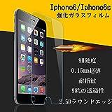 Iphone6/Iphone6s( 4.7インチ )用 強化ガラス フィルム [0.15mm超薄 9H硬度 Rラウンド 加工 98%の透過性 耐指紋 液晶保護]