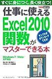 できるポケット 仕事に使えるExcel 2010 関数がマスターできる本 Windows 7/Vista/XP対応