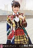 AKB48 公式生写真 希望的リフレイン 劇場盤 希望的リフレインVer. 【渡辺麻友】