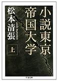 小説東京帝国大学〈上〉 (ちくま文庫)