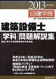 建築設備士学科問題解説集 平成25年度版