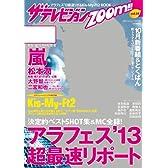 ザテレビジョンZOOM!! (ズーム) VOL.14 2013年 11/13号 [雑誌]