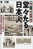 写真・絵図で甦る堂々たる日本人—この国のかたちを創った岩倉使節団「米欧回覧」の旅