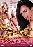 セックス依存症の容疑者たち [DVD]