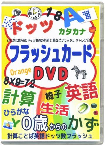 0歳~1年生 計算ことば英語ドッツ漢字フラッシュカードDVD チャレンジ編
