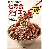 Amazon.co.jp: 寝かせ玄米で七号食ダイエット 生活シリーズ 電子書籍: 荻野芳隆: Kindleストア