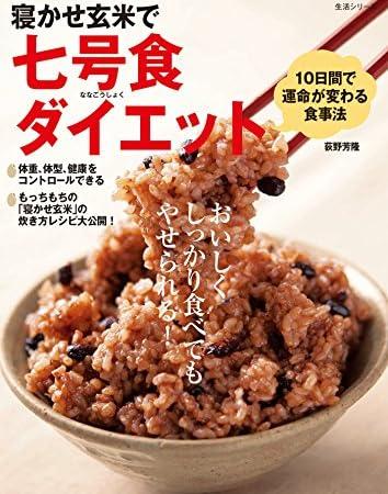 寝かせ玄米で七号食ダイエット