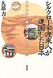 シルクロード渡来人が建国した日本―秦氏、蘇我氏、藤原氏は西域から来た