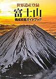 世界遺産登録 富士山 構成資産ガイドブック