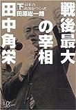 戦後最大の宰相 田中角栄〈下〉日本の政治をつくった (講談社プラスアルファ文庫)