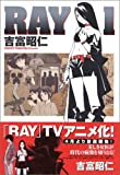 RAY / 吉富 昭仁 のシリーズ情報を見る