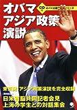 [CD付]オバマ アジア政策演説