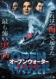 オープンウォーター・サスペクト[DVD]