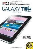 できるポケット+ GALAXY Tab7.0 Plus (できるポケット+)