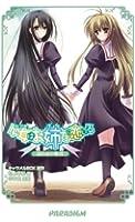 処女はお姉さまに恋してる 紫苑編 (パラダイムノベルス 259) (Paradigm novels (259))