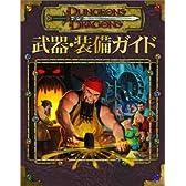 ダンジョンズ&ドラゴンズ サプリメント 「武器・装備ガイド」 (ダンジョンズ&ドラゴンズサプリメント)