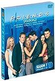 フレンズVII〈セブンス〉 セット1 [DVD]