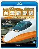 最高時速300km/h! 台湾新幹線 ブルーレイ復刻版 【Blu-ray Disc】