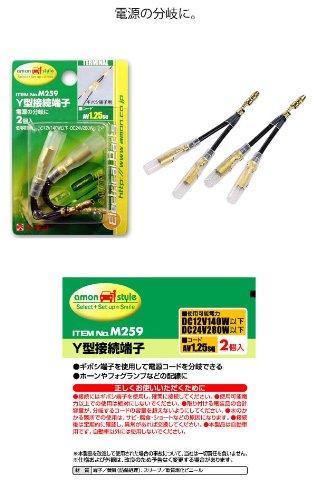 エーモン工業 Y型接続端子(ギボシ) M259 10セット