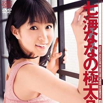 七海ななの極太品評会 [DVD]