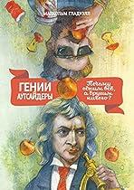 : , ? (russian Edition)