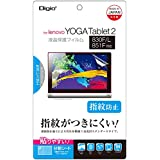 Lenovo YOGA Tablet 2-8 用 液晶保護フィルム 指紋防止 高光沢 気泡レス加工 TBF-YT28FLS