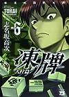 凍牌~人柱篇~ 6―麻雀死闘黙死譚 (ヤングチャンピオンコミックス)
