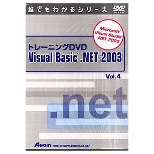 トレーニングDVD-Video Visual Basic .NET 2003 アテイン 4943493003157 ATTE-281