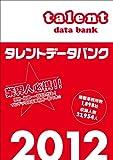 タレントデータバンク2012