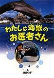 わたしは海獣のお医者さん (イワサキ・ノンフィクション)