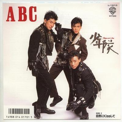 ABC [EPレコード 7inch]