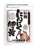 【健康家族】伝統にんにく卵黄 (1粒450mg)×31粒入